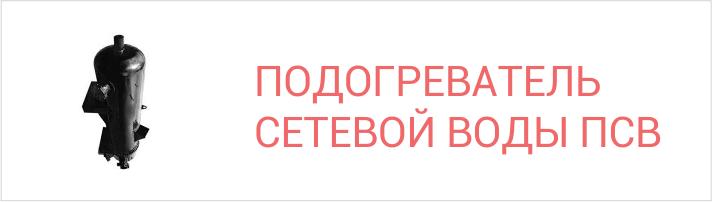 Подогреватель ПСВ